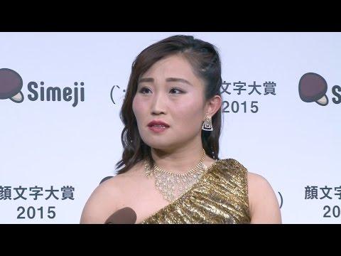 キンタロー。恋人候補は3人 Xマスはレストラン予約「女豹です」 『Simeji 今年の顔文字大賞2015』発表会
