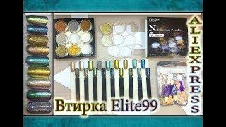 Набор Хром Пудра Elite99 - 9 шт. / Втирка / Алиэкспресс / AliExpress.