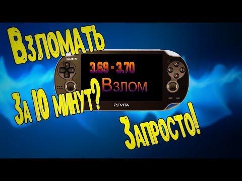 Взлом PS Vita 3.69 / 3.70 за 10 минут! Это легко!