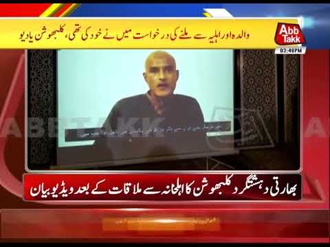 Kulbhushan Thanks Pakistan For Meeting With Wife, Mother