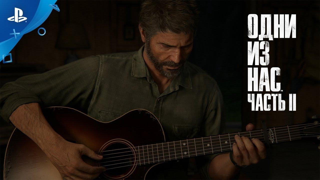 The Last of Us Part 2 станет злее: патч 1.03 добавит сложность «Реализм» и режим с 1 жизнью