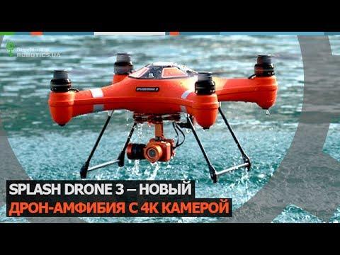 Splash Drone 3 – дрон-амфибия с 4K камерой (Robotics.ua)