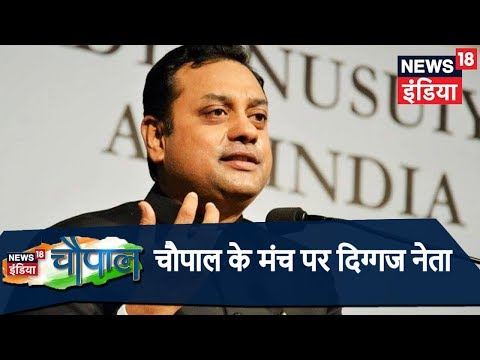 Sambit Patra: चुनाव आते-जाते रहेंगे, हिंदू धर्म हमेशा रहेगा #Choupal