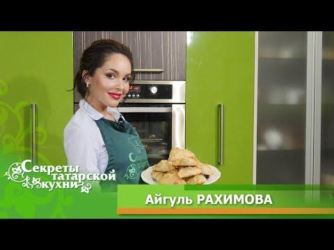 Традиционный татарский Эчпочмак по рецепту певицы Айгуль РАХИМОВОЙ