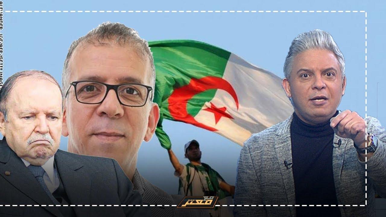 #الجزائر تنتفض رافضا للعهدة الخامسة لـ #بوتفليقة و الاعلامي الرياضي #حفيظ_دراجي يعلن موقفة ..!!