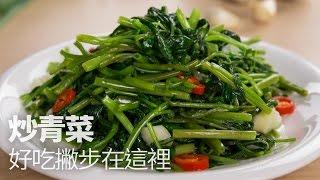 【1mintips】炒青菜好吃撇步在這裡