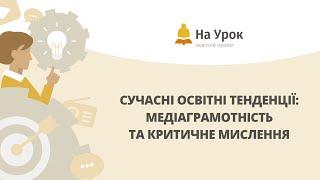 Всеукраїнська інтернет-конференція: Сучасні освітні тенденції: медіаграмотність та критичне мислення Video