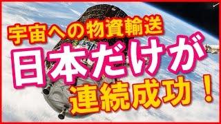 日本のロケット技術はすごい!宇宙ステーションに物資を届けに連続成功しているのは日本の補給機「こうのとり」だけ!  【日本びいき】