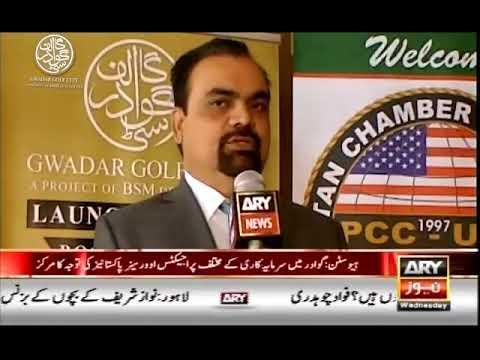 Gwadar Golf City's Launch Ceremony in USA