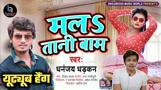 मलs तानी बाम- YouTube आज हैंग हो गया #Dhananjay_Dhadkan के गाना से🤔 बवाल परफॉर्मेंस🔥 गर्दा उड़ रहा है
