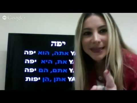 Modern Hebrew 3 with Israeli Elihana ~ September 22, 2014