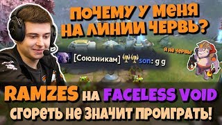RAMZES на Faceless Void - ужасный лайн? Червь на лионе? Не проблема для Войда!