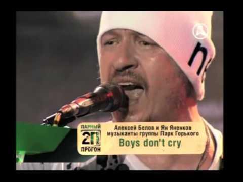 Алексей БЕЛОВ / Ольга КОРМУХИНА - BOYS DON'T CRY [Парный Прогон, 2010]