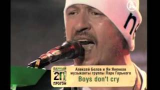 Download Алексей БЕЛОВ   Ольга КОРМУХИНА - BOYS DON'T CRY [Парный Прогон, 2010] MP3 song and Music Video