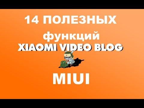 14 полезных  функций MIUI (miui 8/9) которыми мы редко пользуемся или вообще не знали!