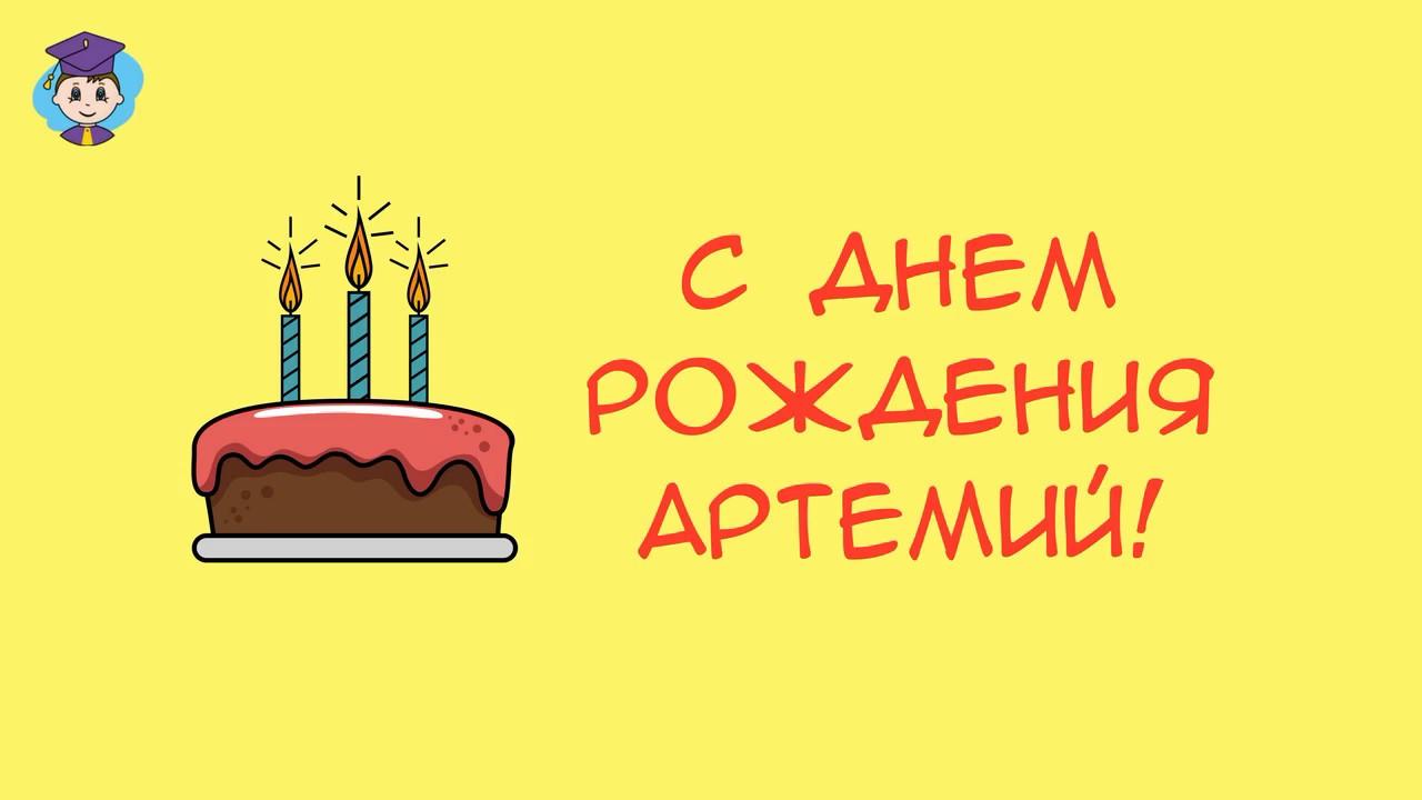 Картинки с днем рождения артемия