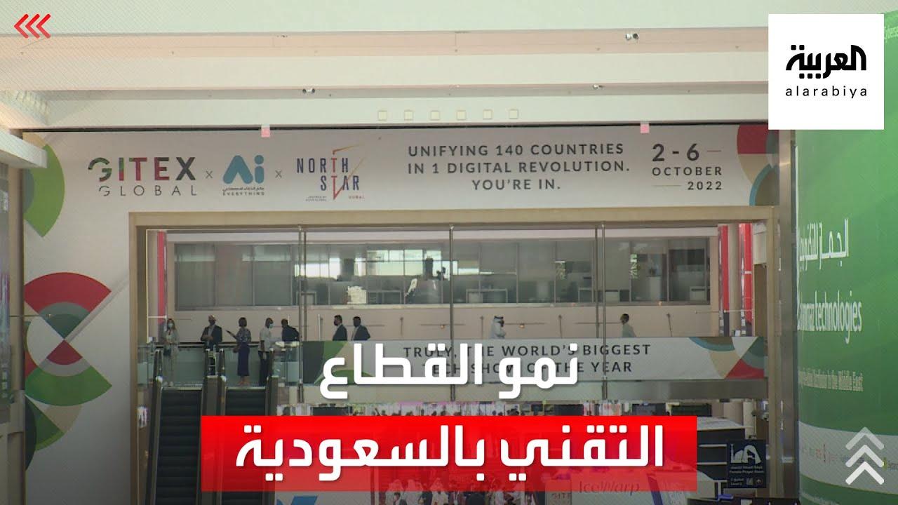 نشرة الرابعة | نمو القطاع التقني في السعودية ب 7?? خلال النصف الأول من 2021  الوصف:  - نشر قبل 2 ساعة