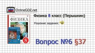 Вопрос №6 § 37. Сила тока. Единицы силы тока - Физика 8 класс (Перышкин)