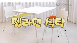 [멜라민식탁] 2인용식탁 작고 수수한 화이트식탁 4인식…