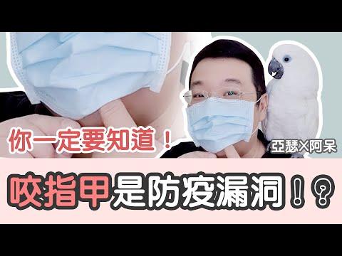 咬指甲是防止武漢肺炎疫情的漏洞!戴口罩咬指甲,對新型冠狀病毒無效喔!
