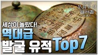 [문화유산 알려줌 시즌2] 세상이 놀랐다! 역대급 발굴…