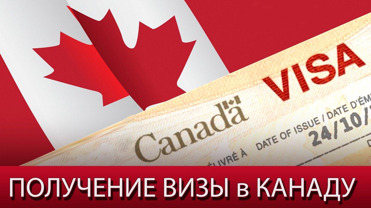 Как получить визу в канаду фрилансеру freelance translator english to russian