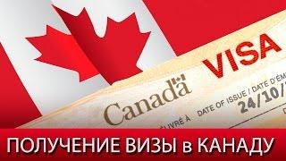 видео виза в канаду онлайн
