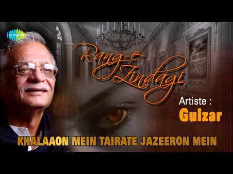Khalaaon Mein Tairate Jazeeron Mein | Gulzar Nazm In His Own Voice