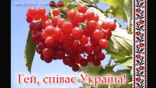 """""""Гей, співає Україна!"""" автор Любов Дорошенко (альбом """"Прикосновение Твое..."""")"""