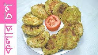 কাঁচা কলার চপ বা কলার চপ রান্না রেসিপি /Green banana chop recipe bangla