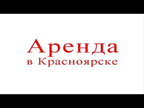 Аренда в г.Красноярске