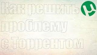 Виснет компьютер при включенном торренте (Решение)(, 2014-01-23T06:00:01.000Z)