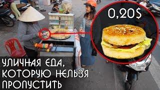 Нячанг дешевая уличная еда, суп фо, цены, Вьетнам 2019