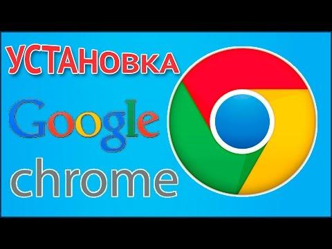 Как скачать и установить браузер Гугл Хром (Google Chrome) бесплатно