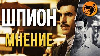 Сериал Шпион - Мнение. Борат не вывозит. Spy - Netflix