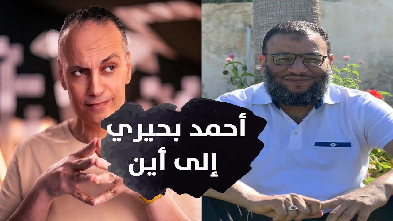 وليد إسماعيل | أحمد بحيري إلى أين ولما استعمال سوء الأدب والأخلاق ؟