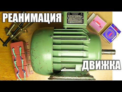 Электромотор KD 80.1/4. Замена подшипников
