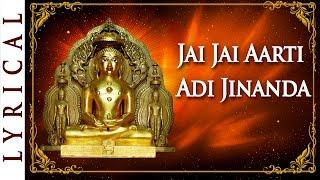 Jai Jai Aarti Adi Jinanda with Gujarati & English Lyrics - Jain Aarti