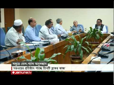 Conoco Philips is no more in Bangladesh : Mahfuz Mishu Story on Jamuna TV