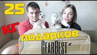 GearBest прислал 25 килограмм подарков