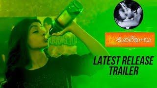 Shubhalekhalu RELEASE Trailer | Diksha Sharma | Priya Vadlamani | Shubhalekhalu 2018 Telugu Movie
