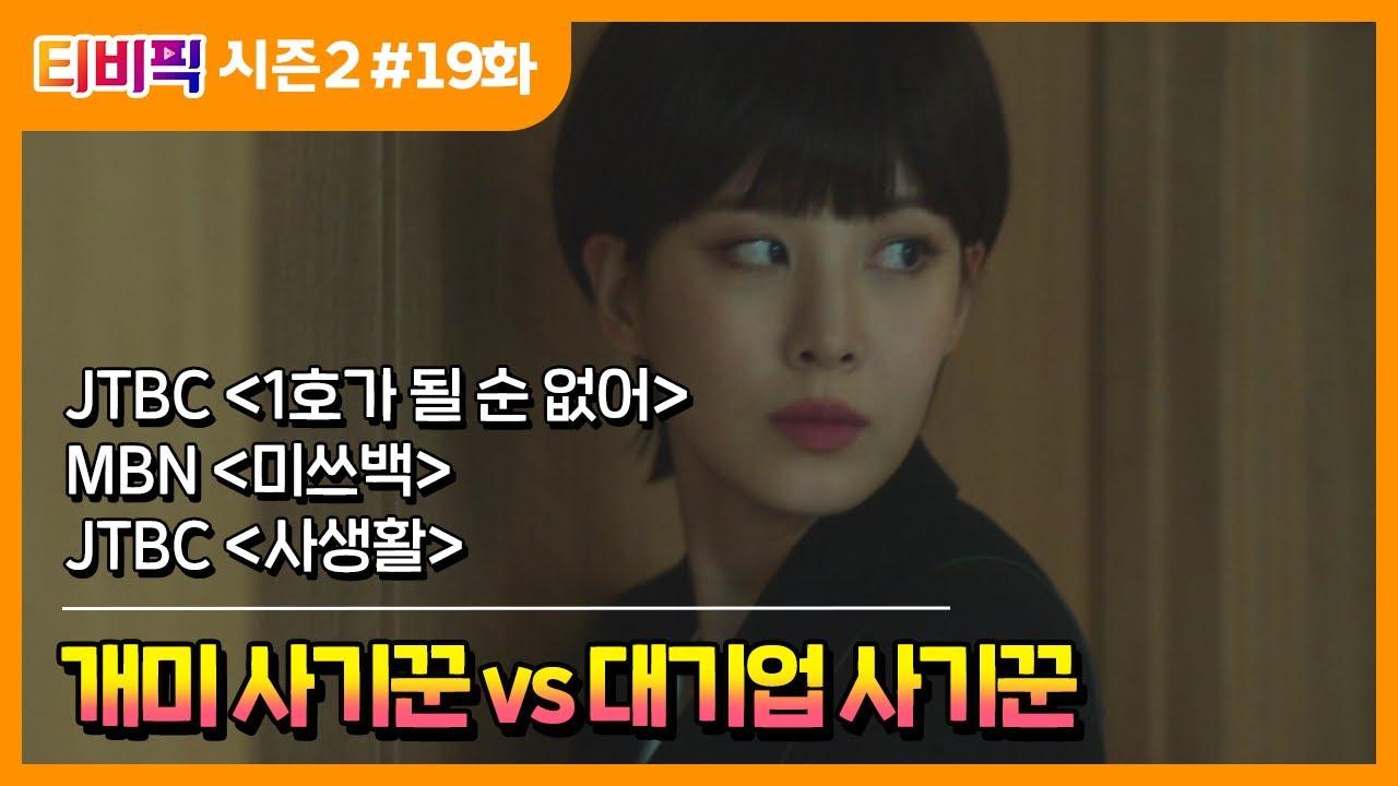 [티비픽] 판교 신혼부부 '고경표'X'서현'의 달콤 살벌한 로맨스! '1호가 될 순 없어', '미쓰백', '사생활' 다시보기