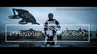 🎥 Из будущего с любовью. Короткометражный фильм. Фантастика.