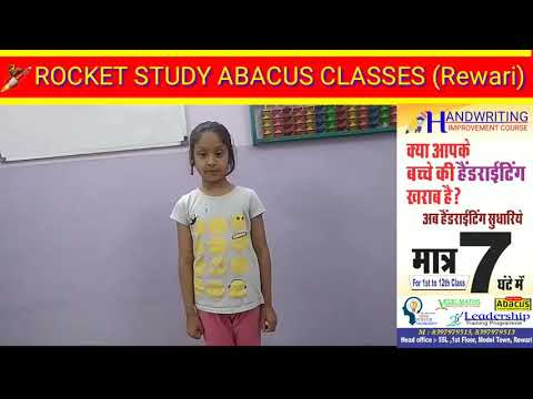 Abacus Classes In Rewari// Rocket Study Genius Academy// Handwriting Improvement Classes Vedic Maths
