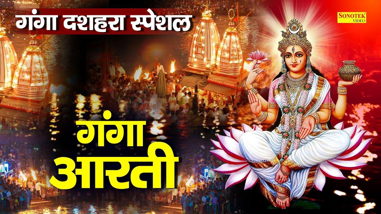 गंगा दशहरा स्पेशल : गंगा आरती   Ganga Aarti   Jyoti Tiwari   Ma Ganga Ki Aarti   Ganga Aarti 2021