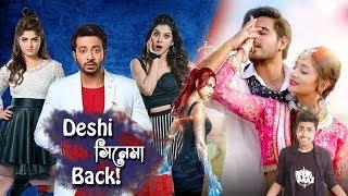 বাংলা সিনেমার নতুনরূপ | Bangla Movie Is Back | New Bangla Funny Video 2018 | Bitik BaaZ