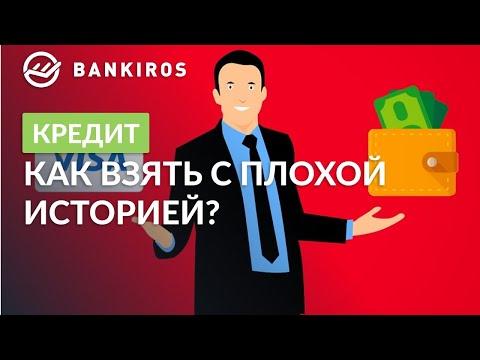 Где взять кредит с плохой кредитной историей и просрочками в 2020 году - какие банки выдают