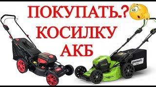 Лучшая Аккумуляторная Газонокосилка! Makita, Greenworks Вне конкуренции?! Vitals Azp3629p