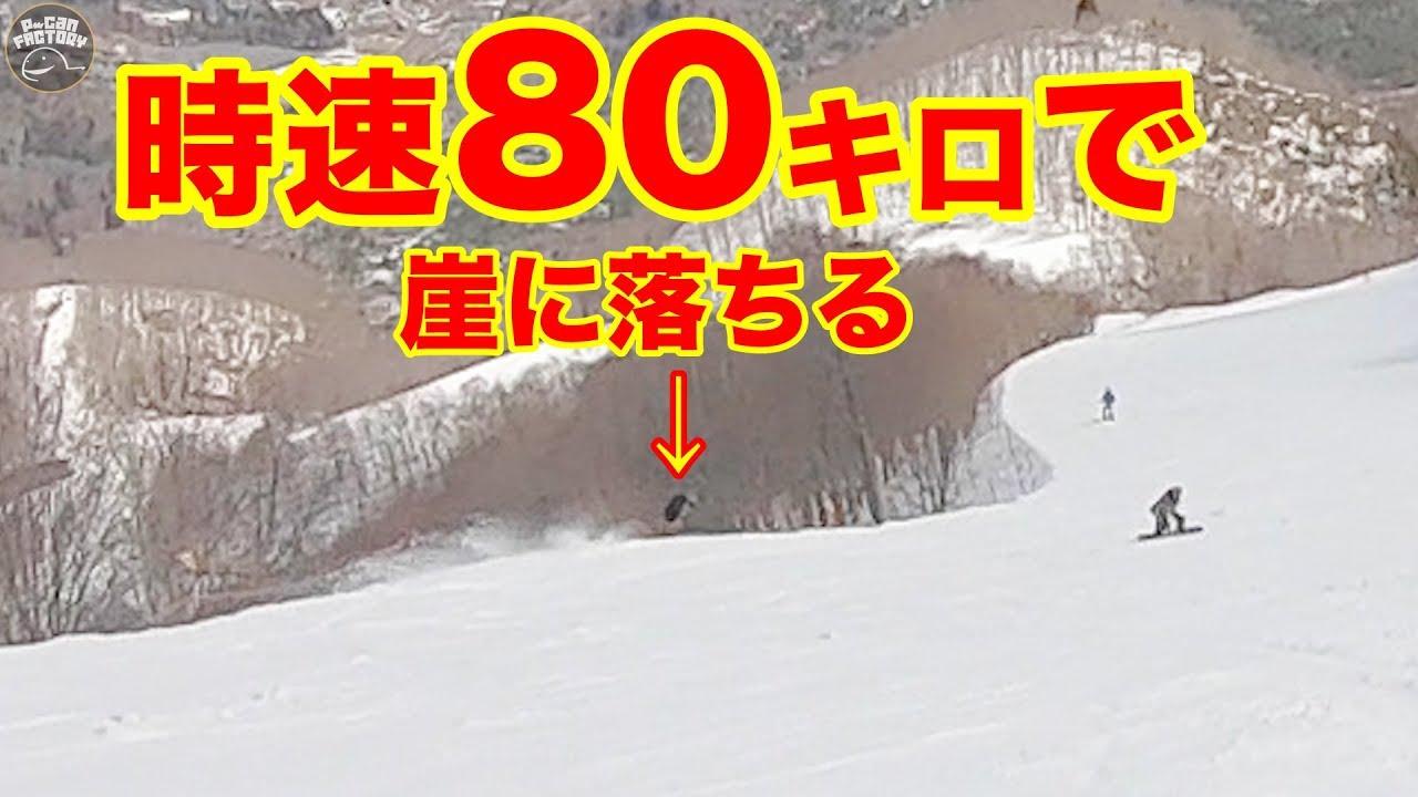 【衝撃映像】崖に突っ込んで落ちた人。
