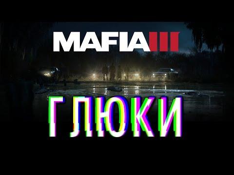 из игры мафия